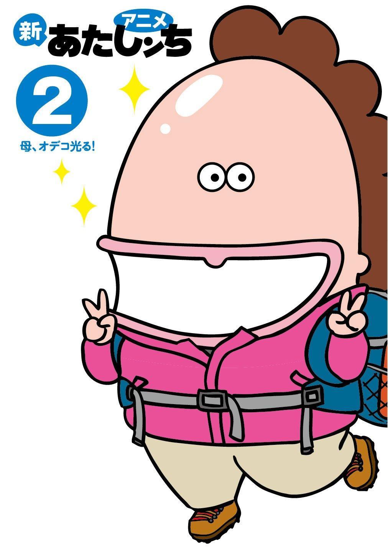 アニメ 新あたしンち 2 母、オデコ光る! 表紙