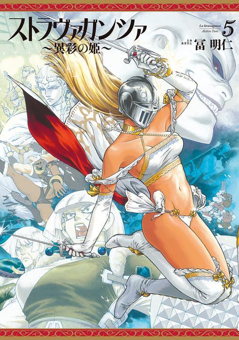 ストラヴァガンツァ−異彩の姫− 5巻 表紙