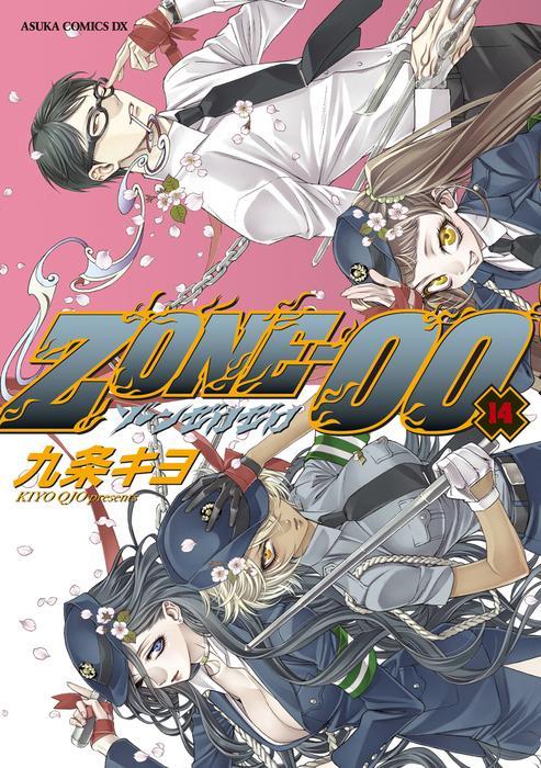 ZONE‐00 第14巻 表紙