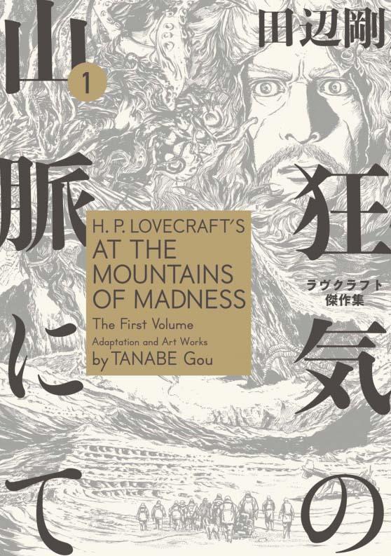 狂気の山脈にて 1 ラヴクラフト傑作集 表紙
