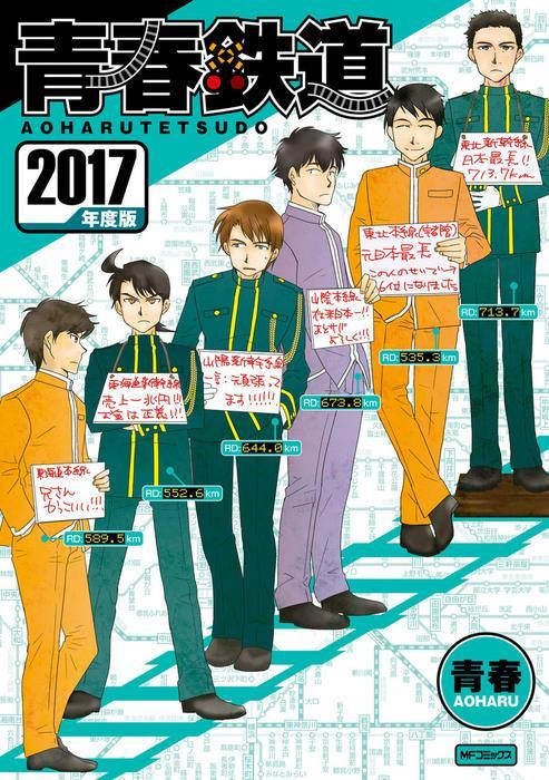 青春鉄道 2017年度版 表紙