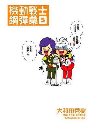 機動戰士鋼彈桑 (3)