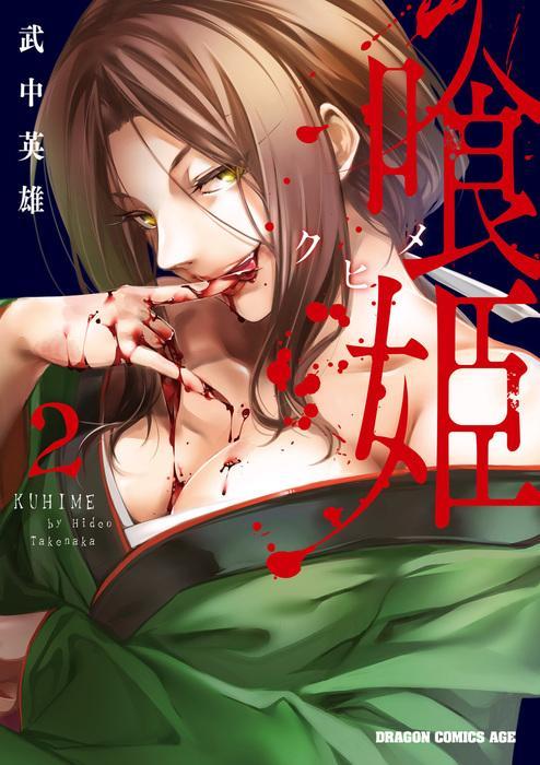 喰姫−クヒメ− 2 表紙