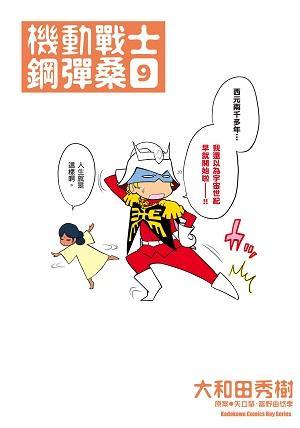 機動戰士鋼彈桑 (9)