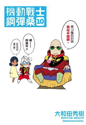 機動戰士鋼彈桑 (10)