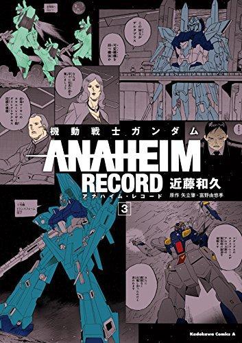 機動戦士ガンダム ANAHEIM RECORD (3) 表紙