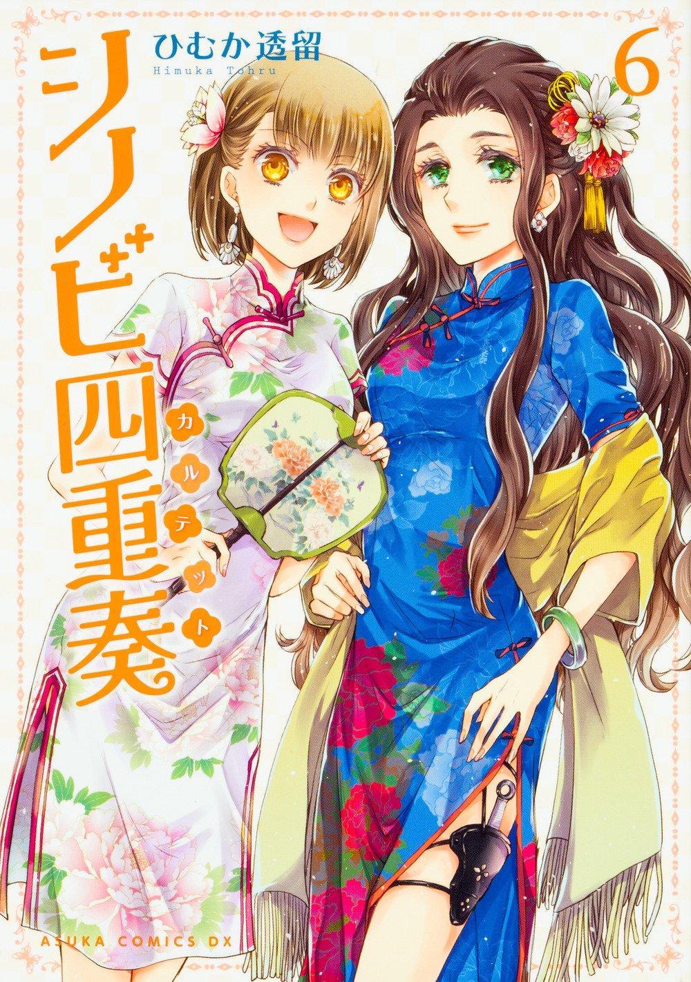 シノビ四重奏 第6巻 表紙