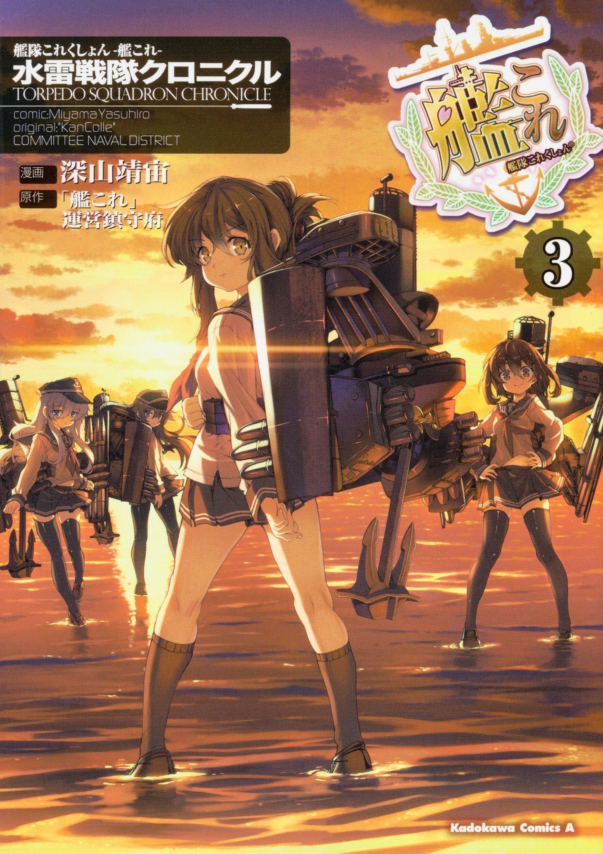 艦隊これくしょん ‐艦これ‐ 水雷戦隊クロニクル (3)