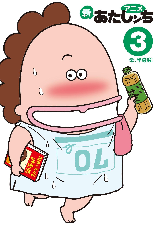 アニメ 新あたしンち 3 母、半身浴! 表紙
