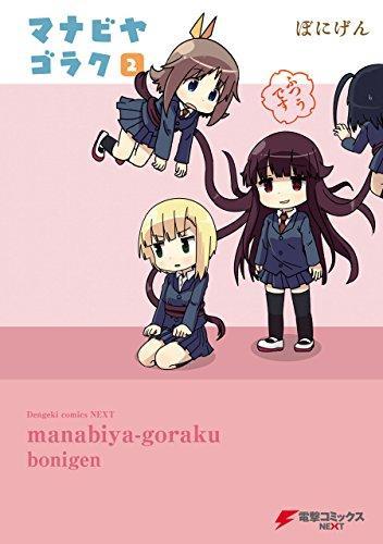 マナビヤゴラク(2)