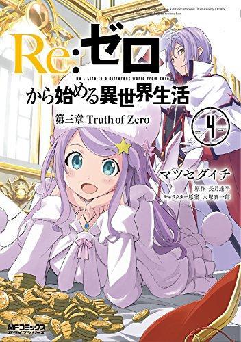 Re:ゼロから始める異世界生活 第三章 Truth of Zero 4 表紙