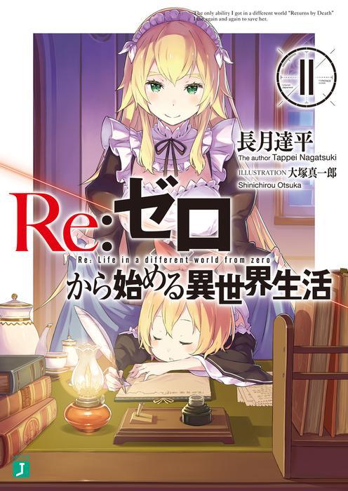 Re:ゼロから始める異世界生活11