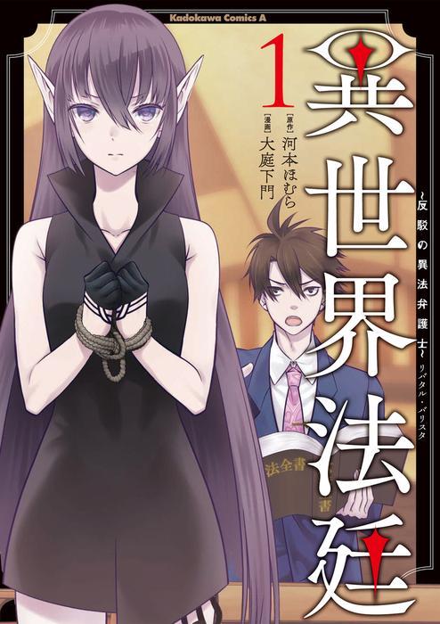 異世界法廷〜反駁の異法弁護士〜 (1) 表紙