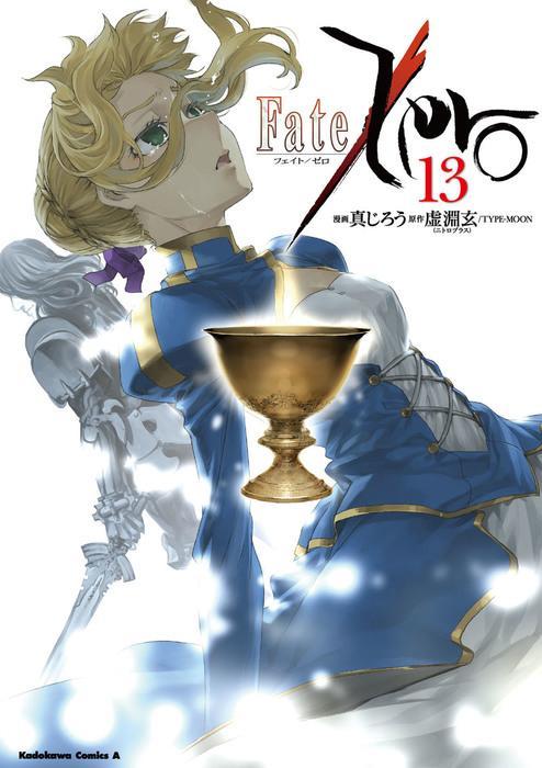 Fate/Zero (13) 表紙