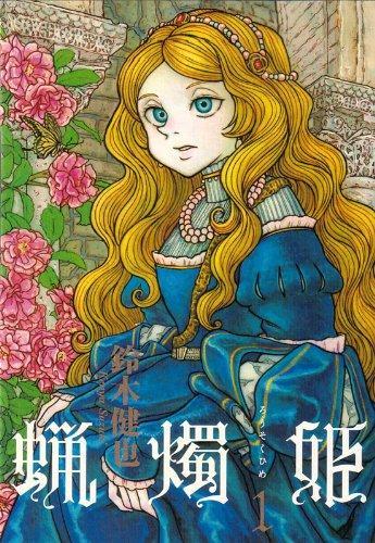 蝋燭姫 1巻