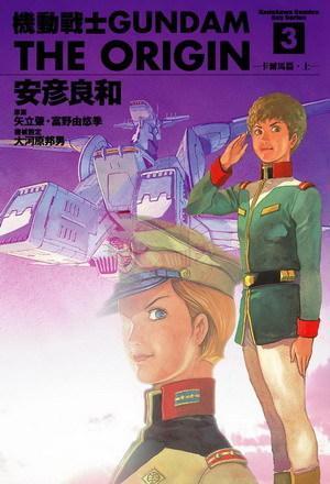 機動戰士GUNDAM THE ORIGIN (3)