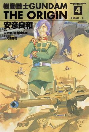 機動戰士GUNDAM THE ORIGIN (4)