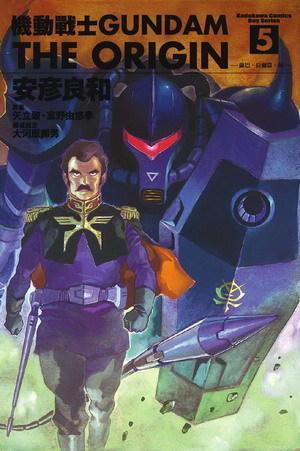 機動戰士GUNDAM THE ORIGIN (5)