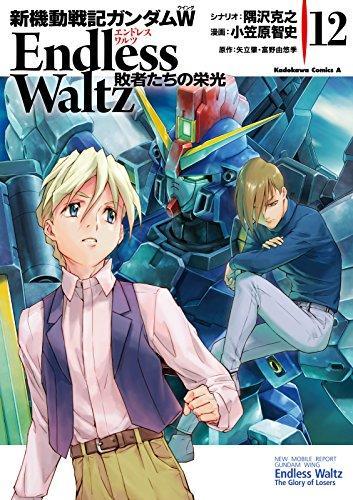新機動戦記ガンダムW Endless Waltz 敗者たちの栄光 (12) 表紙