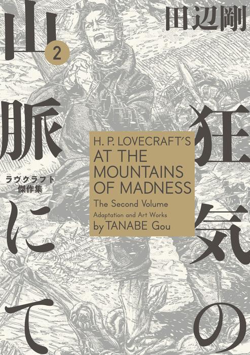 狂気の山脈にて 2 ラヴクラフト傑作集 表紙