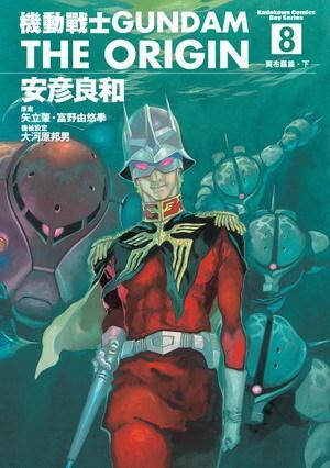 機動戰士GUNDAM THE ORIGIN (8)