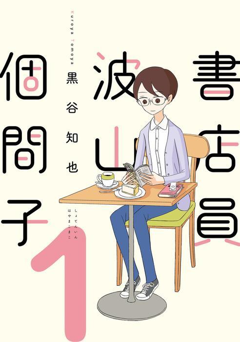 書店員 波山個間子 (1) 表紙