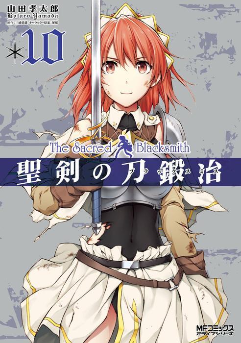 聖剣の刀鍛冶 10