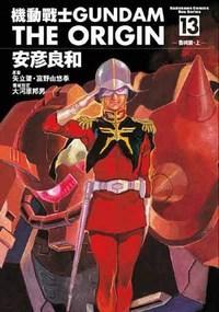 機動戰士GUNDAM THE ORIGIN (13)