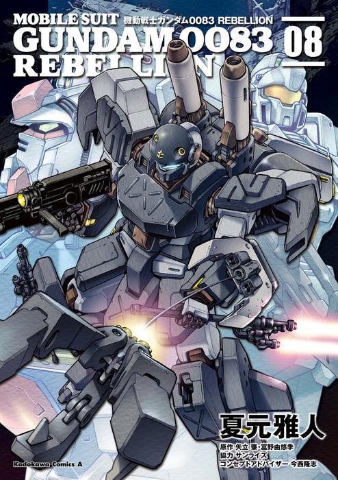 機動戦士ガンダム0083 REBELLION (8) 表紙