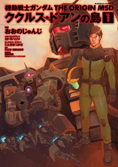 機動戦士ガンダム THE ORIGIN MSD ククルス・ドアンの島 (1) 表紙