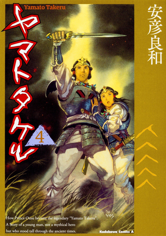 ヤマトタケル (4) 表紙