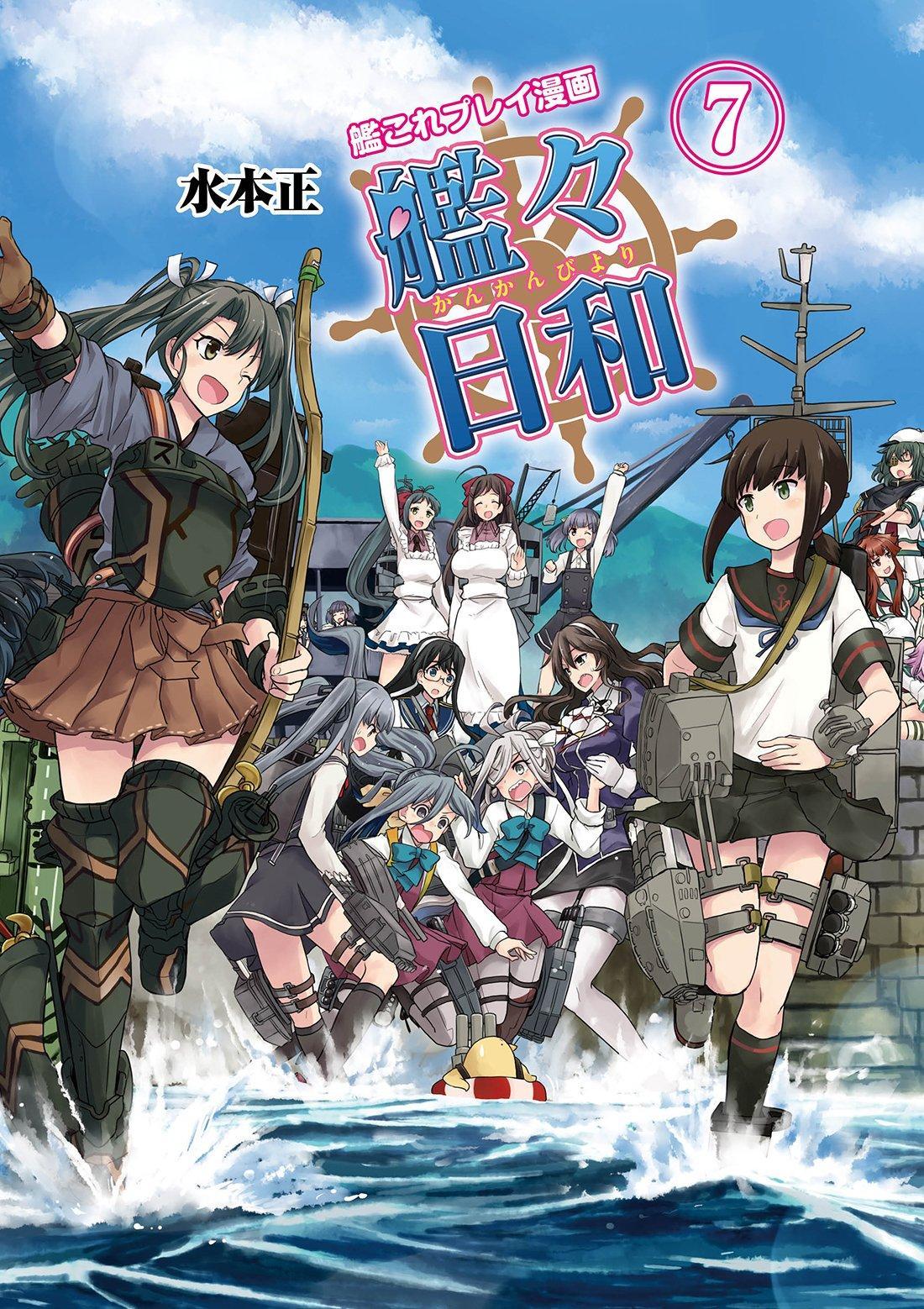 艦これプレイ漫画 艦々日和(7) 表紙