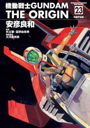 機動戰士GUNDAM THE ORIGIN (23)