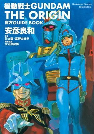 機動戰士GUNDAM THE ORIGIN官方GUIDE BOOK (1)
