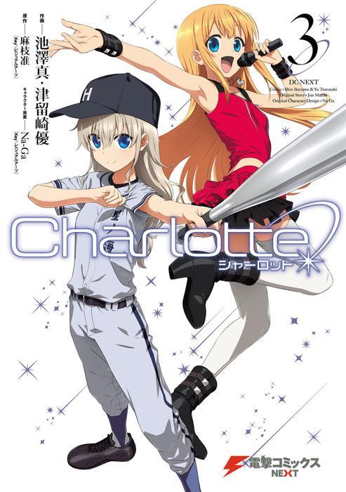 Charlotte(3) 表紙