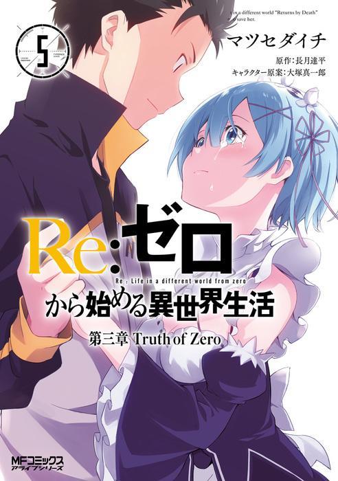 Re:ゼロから始める異世界生活 第三章 Truth of Zero 5 表紙