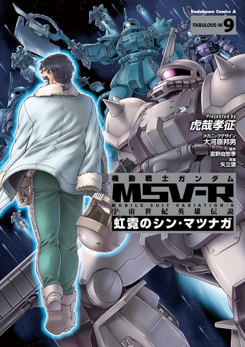 機動戦士ガンダム MSV−R 宇宙世紀英雄伝説 虹霓のシン・マツナガ (9)