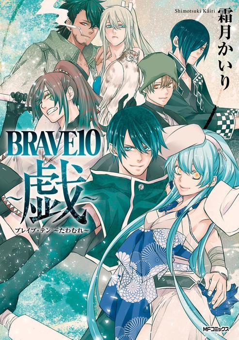 BRAVE10 〜戯〜