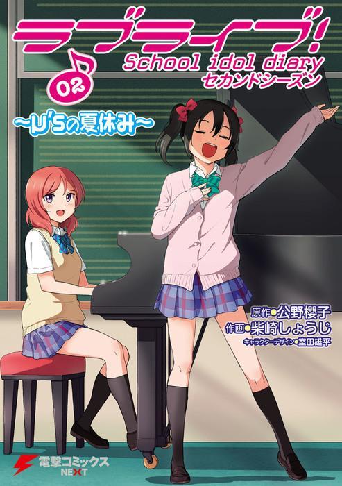 ラブライブ! School idol diary セカンドシーズン02