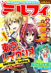 ミルフィ2014年4月号(vol.3)