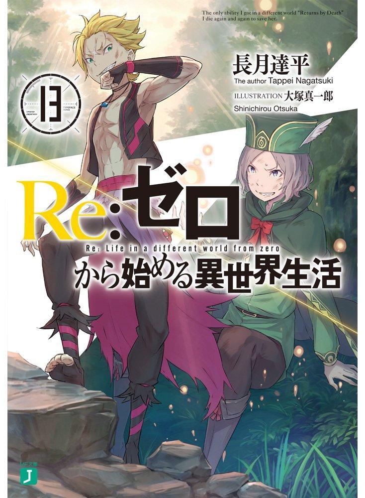 Re:ゼロから始める異世界生活13