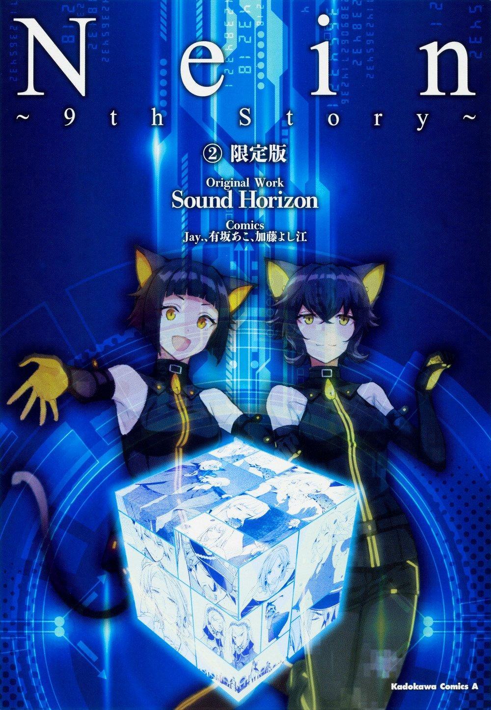 Nein 〜9th Story〜 (2) 限定版