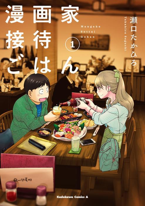 漫画家接待ごはん (1)