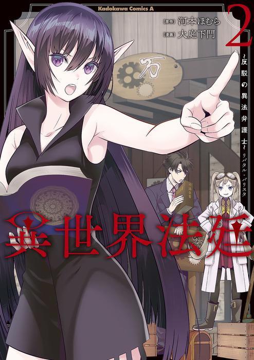 異世界法廷 〜反駁の異法弁護士〜 (2) 表紙