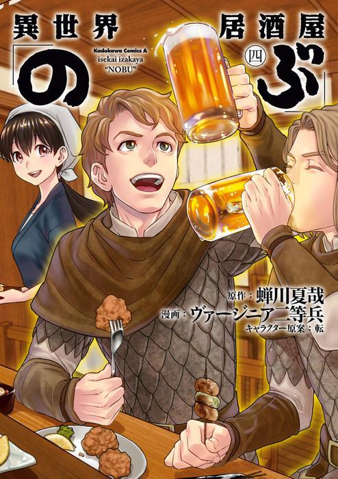 異世界居酒屋「のぶ」 (4) 表紙
