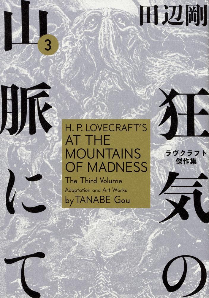 狂気の山脈にて 3 ラヴクラフト傑作集 表紙