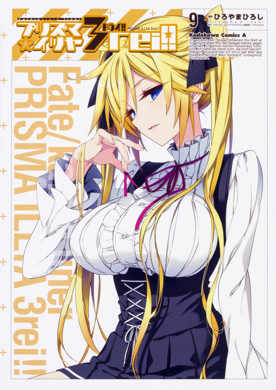 Fate/kaleid liner プリズマ☆イリヤ  ドライ!! (9)
