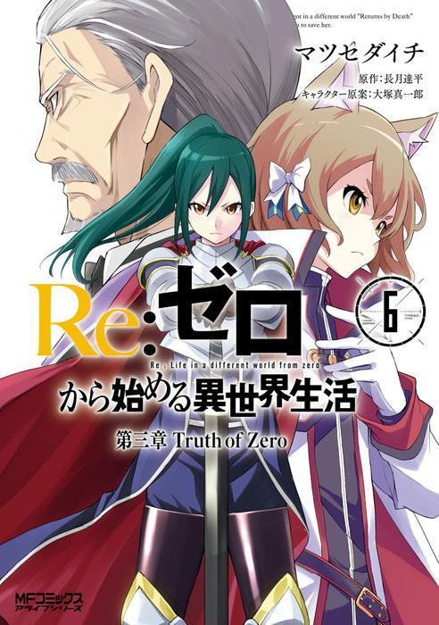 Re:ゼロから始める異世界生活 第三章 Truth of Zero 6 表紙