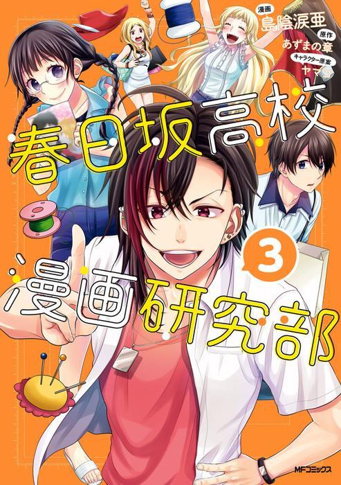 春日坂高校漫画研究部 3