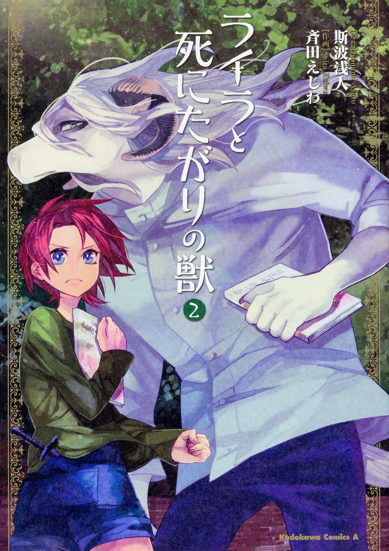 ライラと死にたがりの獣 (2)